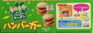 Hamburger Cookies